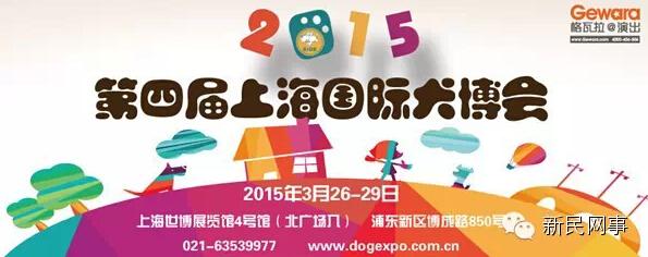 国际犬博会获奖名单出炉,快来参加萌宠大会!