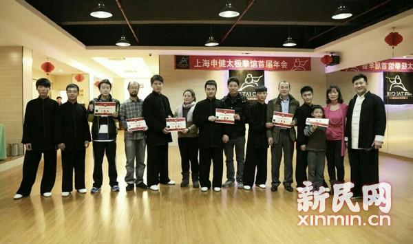 上海申健太极拳馆成功举办首届年会