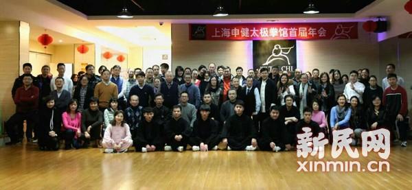 上海申键太极拳馆举办首届年会
