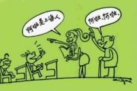 当上海话碰到普通话