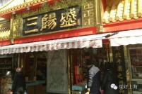 上海记忆:南货店