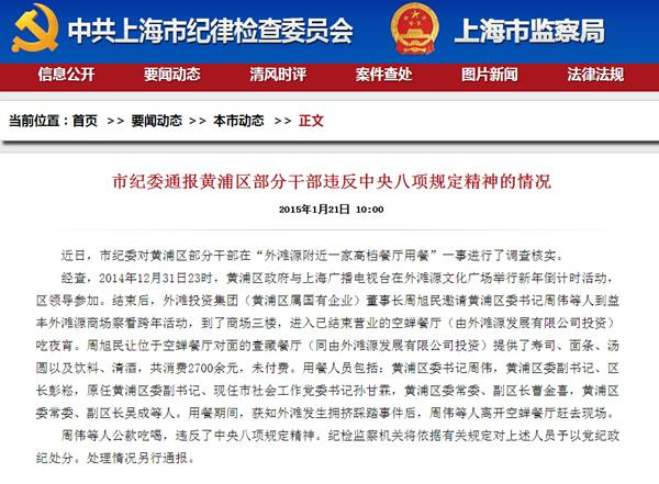 沪纪委通报黄浦部分干部违反八项规定精神情况