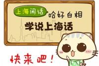 侬好学堂9月沪语团试听大放送!