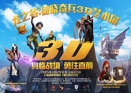 抢票啦!《龙之谷:破晓奇兵》3D艺术展开幕