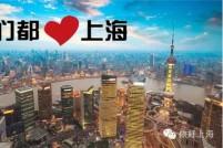 我叫上海!这是我的简历,请多关照!