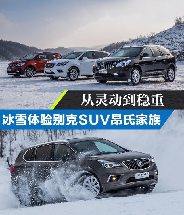 冰雪体验别克SUV昂氏家族