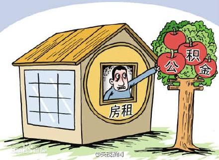 租房提取公积金条件放宽:无需租金发票