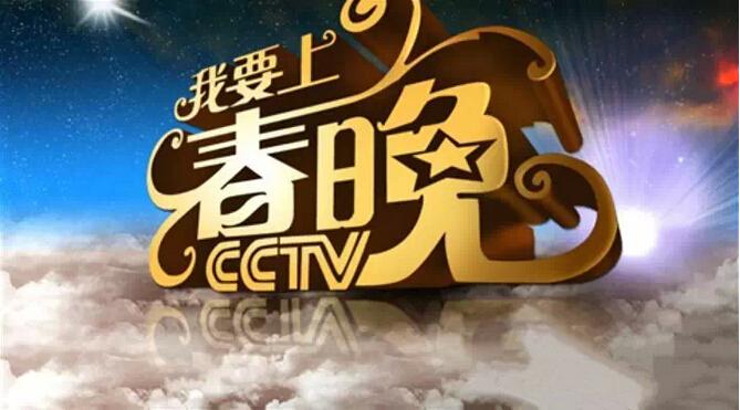 上海滑稽戏要上春晚啦!