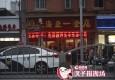又是金项链! 上海天山西路亚一金店被抢