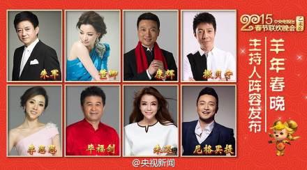 2015央视春晚主持人阵容发布 董卿回国