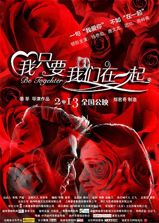 【密】电影-《我只要我们在一起》1分19秒预告片-DCP影厅播放预告片-进口通道&国产通道&3D通道-2015.02.13上映