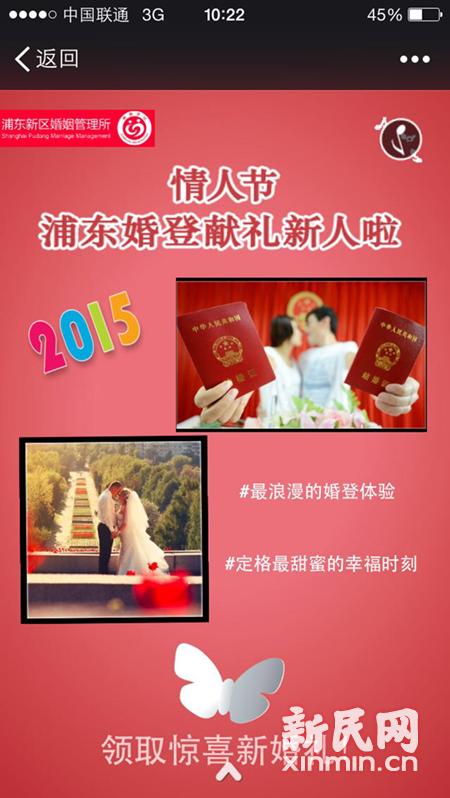 """浦东婚登中心首推电子版""""婚登喜讯"""" 献礼新人"""