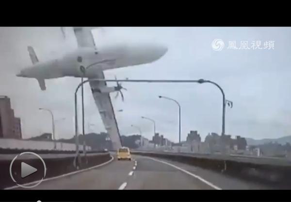 复兴航空失事已致23死 机上有31名大陆乘客