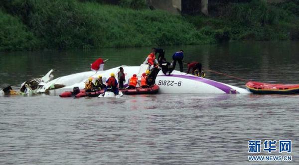 复兴航空事故已致32死 家属飞抵台湾