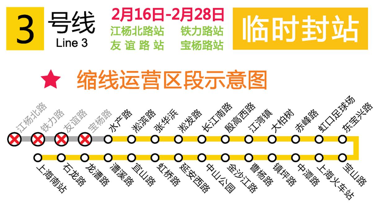 3号线16日起缩线运营13天可坐免费公交