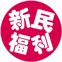 福利!2015情人节~新民网事邀你来环球金融中心向TA告白(附生鲜大礼包中奖名单)