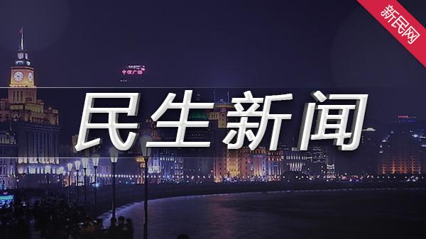 沪通报2起违反中央八项规定典型案例