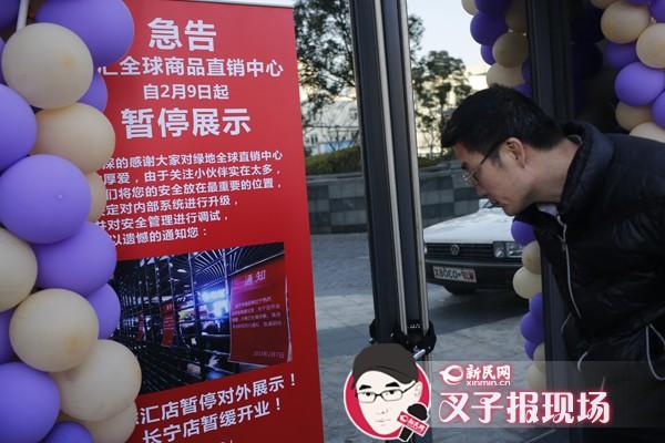 绿地直销中心徐汇店为何开业1天即歇菜