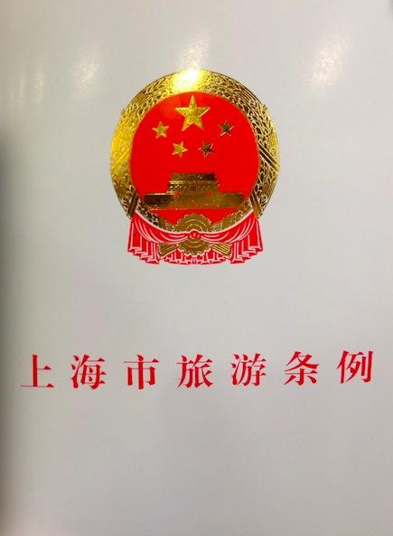 新版《上海市旅游条例》3月1日起实施 详解5大亮点