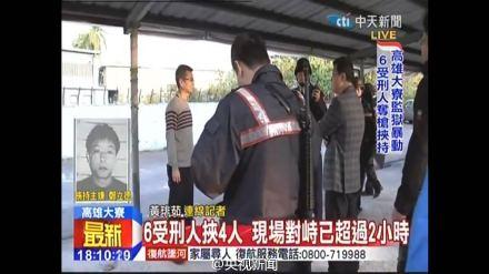 台湾高雄一监狱6犯人疑持枪劫持监狱长