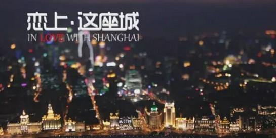 10样最令人心动的上海绝配!