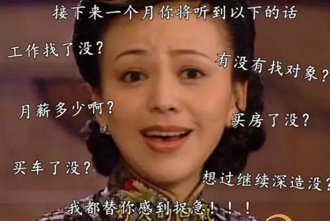 上海人过年最怕啥?
