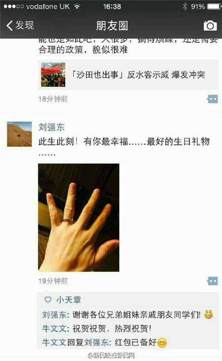 网曝刘强东和奶茶妹妹今天结婚了,你怎么看?