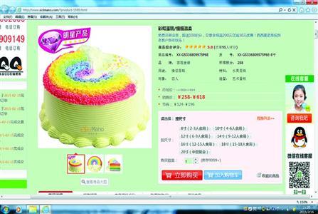 网购蛋糕不合格率近三成 沪食药监约谈