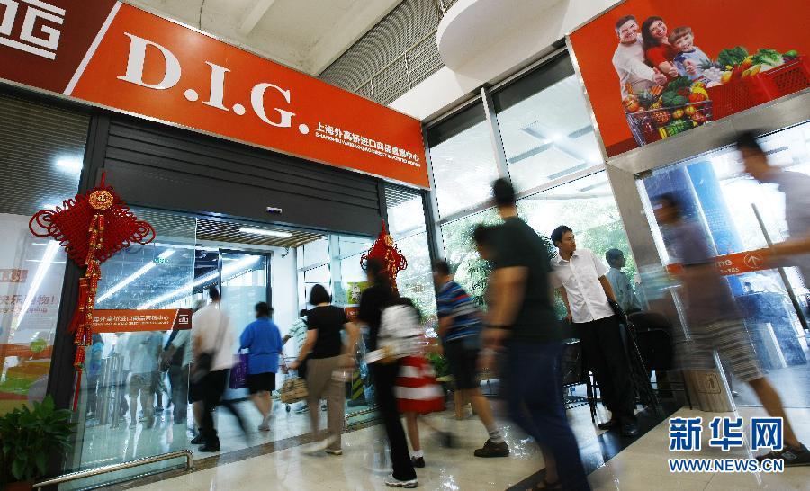 上海最大的进口商品直销中心开业