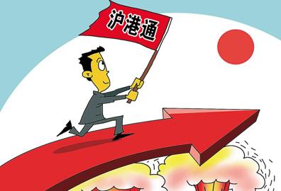 沪港通允许沽空  对A股影响有限