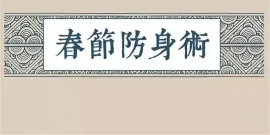 上海人的春节防身术!一学就会!