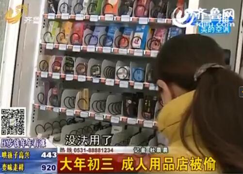 济南两头盔头戴成人保管偷走少年情趣用品情趣用品什么行窃用图片