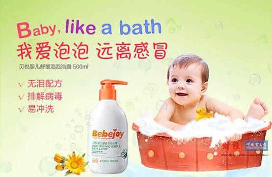 如何挑选宝宝沐浴露