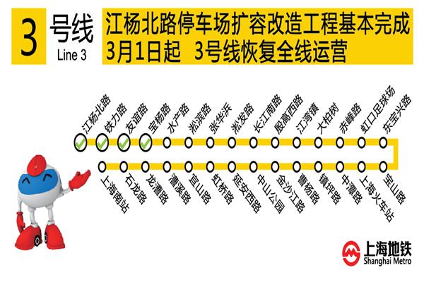 3号线3月1日起恢复全线运营 首末班车与之前一致