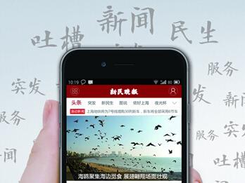 新民晚报手机客户端上线 旧版终端将停止更新
