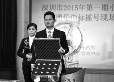 深圳 机动车号牌 首次摇号 个人电动小汽车 申请 高清图片