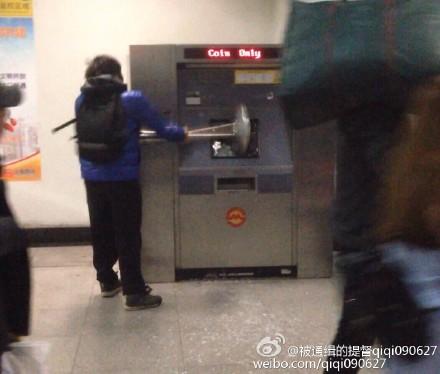 """疑因不满""""只收硬币""""  一男子怒砸地铁售票机"""