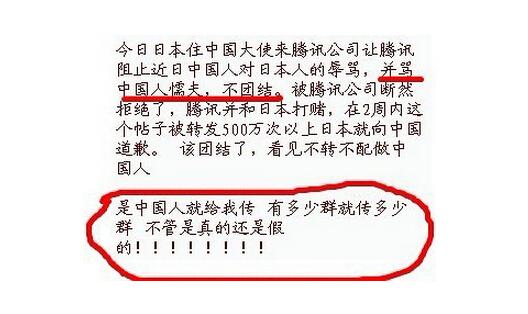"""微信清理诱导分享 看到""""不转不是中国人""""可举报!"""