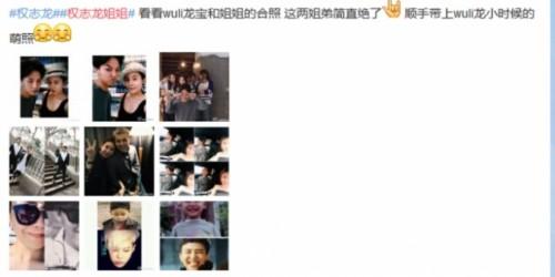 权志龙与姐姐合影高清图片