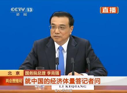 [2015两会]李克强:中国是世界最大经济体?感觉被忽悠