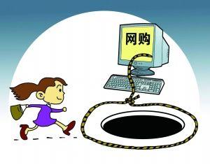 假货多退货难 去年网购投诉7.78万件创历年新高