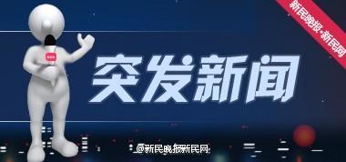 上海闵行一民房拆除中倒塌 1死1伤