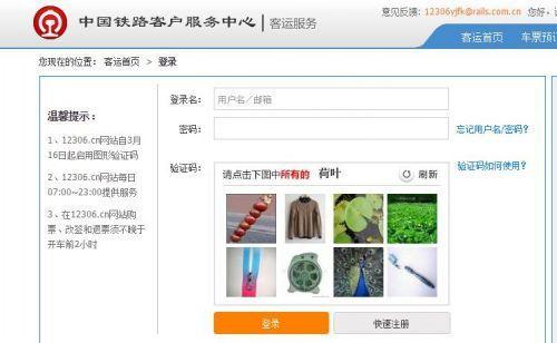 12306推全新图片验证码 抢票软件公司: