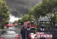 组图:沪浦东一食用油仓库发生火灾 无人伤亡