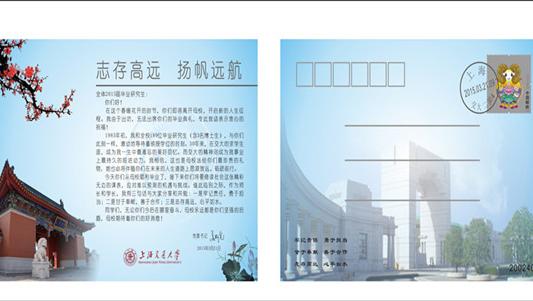 特殊明信片+三个故事  上交大研究生今收毕业赠礼
