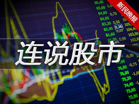 【连说股市】A股第一高价股为何这般疯狂