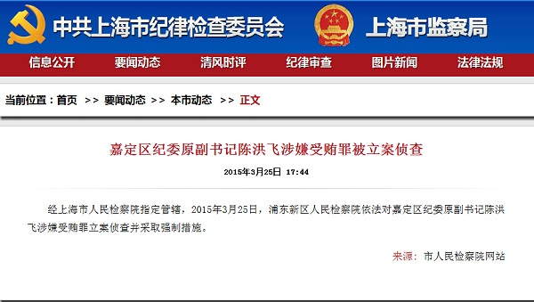 嘉定区纪委原副书记陈洪飞涉嫌受贿罪被立案侦查