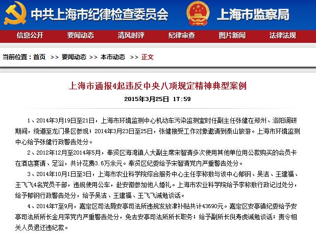 上海通报4起违反中央八项规定精神典型案例