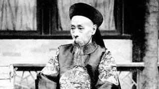纪连海:解密大清裸官庆亲王