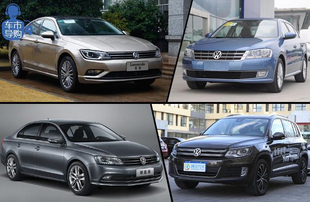 德系品质 四款大众品牌车型推荐